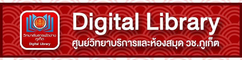 ห้องสมุดออนไลน์ - Digital Library