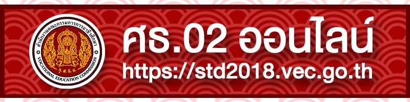 ศธ.02 ออนไลน์ - STD2018