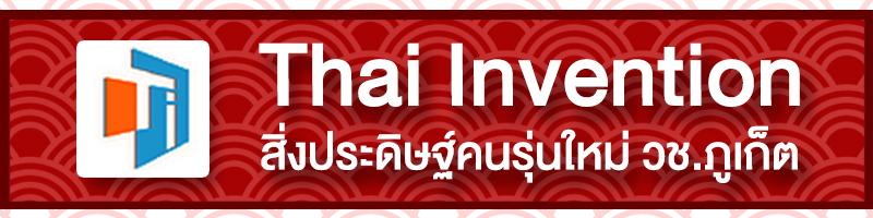 Thai Invention - สิ่งประดิษฐ์คนรุ่นใหม่ วิทยาลัยสารพัดช่างภูเก็ต