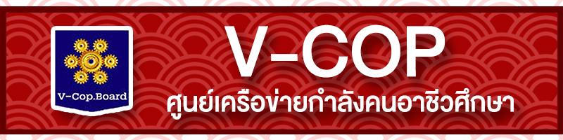 V-COP - ศูนย์เครือข่ายกำลังคนอาชีวศึกษา